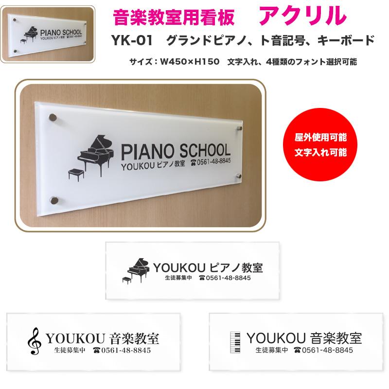 音楽教室用 オリジナルレッスン看板 アクリル 大 YK-01 ピアノYK-01P、ト音記号YK-01N、キーボードYK-01K | ピアノ教室などの看板 文字入れ、フォント選択可能 YOUKOU HOME ヨウコウホーム