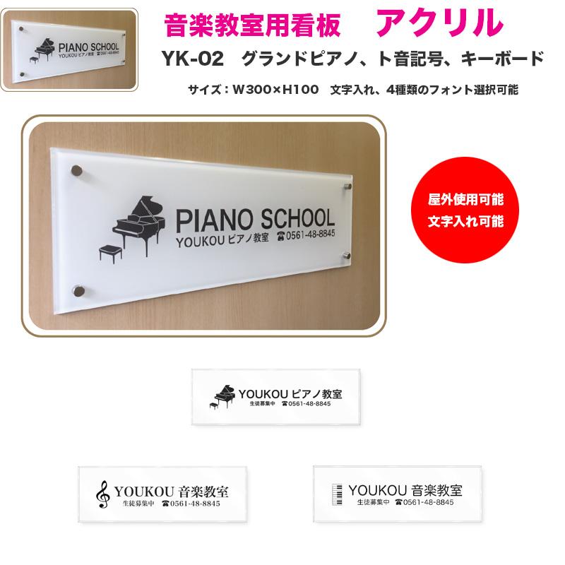 音楽教室用 オリジナルレッスン看板 アクリル 小 YK-02 ピアノYK-02P、ト音記号YK-02N、キーボードYK-02K | ピアノ教室などの看板 文字入れ、フォント選択可能 YOUKOU HOME ヨウコウホーム