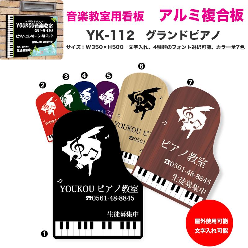 音楽教室用 オリジナルレッスン看板 カラーエース YK-112 グランドピアノ 縦 | ピアノ教室などの屋外用看板 文字入れ、フォント選択可能 YOUKOU HOME ヨウコウホーム