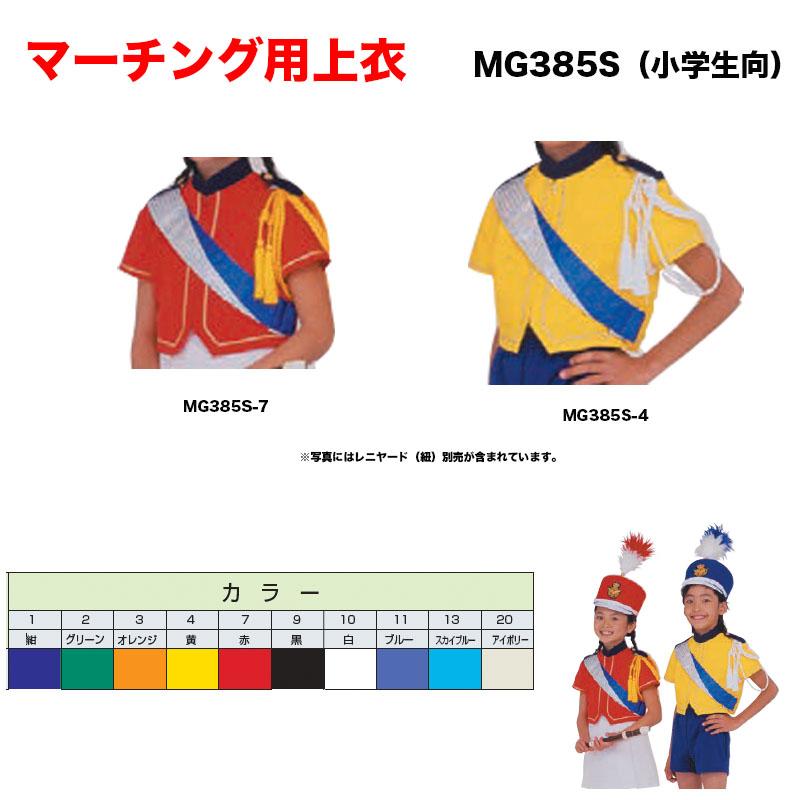 マーチング用上衣 MG385S(ジュニア・小学生用サイズ) | ジュニア用マーチング用コスチューム カラー10色 チャイルド社 | カラー10色, DVDZAKUZAKU:6fda41b2 --- officewill.xsrv.jp