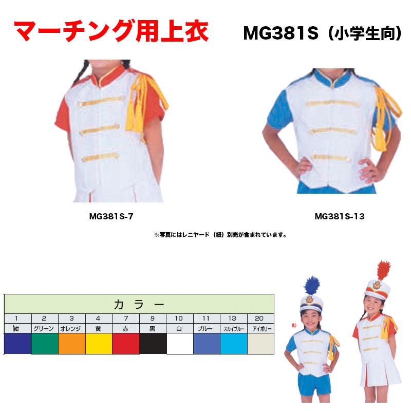 マーチング用上衣 MG381S(ジュニア・小学生用サイズ) | ジュニア用マーチング用コスチューム チャイルド社 カラー10色
