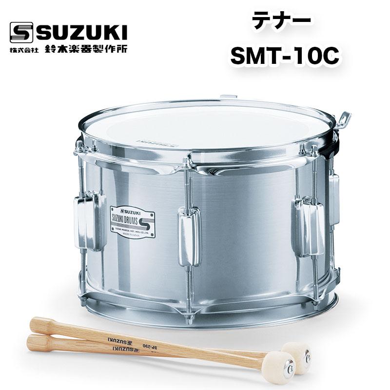 マーチングドラム(アルミ胴) テナー SMT-10C スズキ(SUZUKI) マーチング パレード 用品 幼児用
