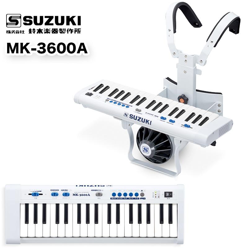 マーチングキーボード MK-3600A(幼児・子供用) スズキ(SUZUKI) 1回の充電で、演奏長持ち 付属のトランペットスピーカーはそのままにワイヤレス機器にも対応。マーチング パレード 用品