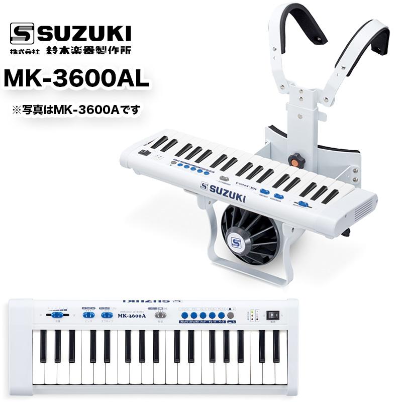 マーチングキーボード MK-3600AL(大人用) スズキ(SUZUKI) 1回の充電で、演奏長持ち 付属のトランペットスピーカーはそのままにワイヤレス機器にも対応。マーチング パレード 用品, アップルアンドローゼスカンパニー:5b0da294 --- sunward.msk.ru