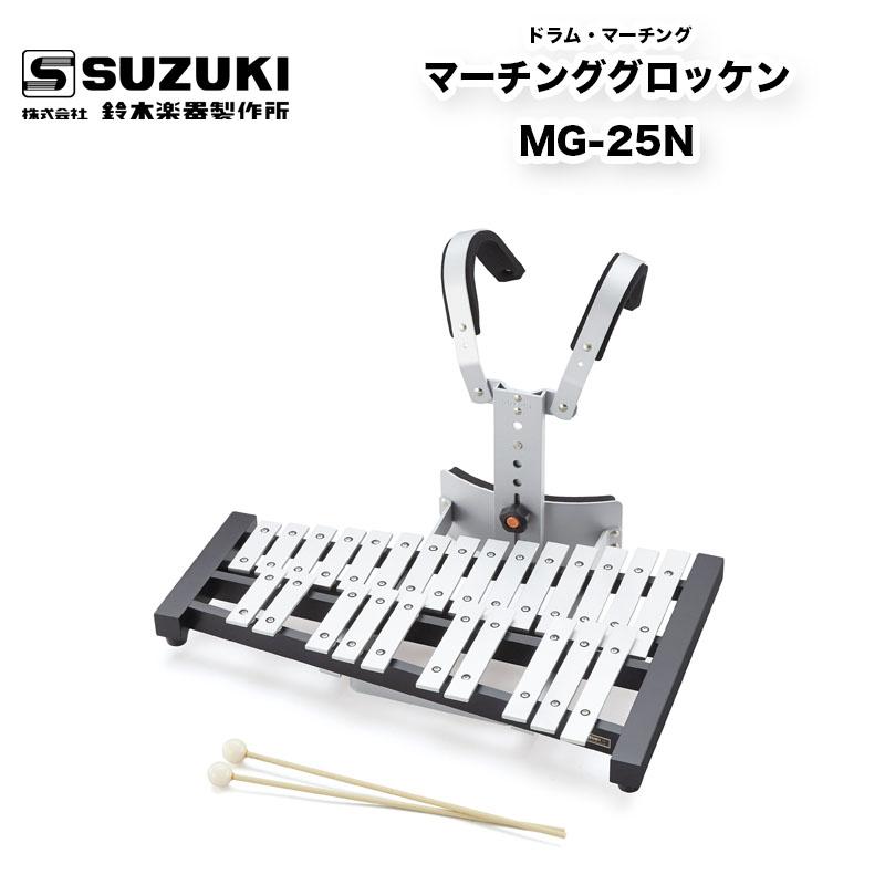 マーチンググロッケン MG-25 スズキ(SUZUKI) マーチング用鉄琴 幼児用ホルダーDMP-481付 マーチング パレード 用品