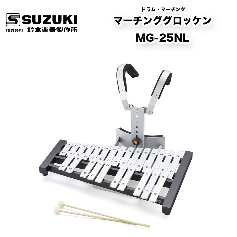 マーチンググロッケン MG-25L スズキ(SUZUKI) マーチング用鉄琴 小中学用ホルダーDMP-482付 マーチング パレード 用品