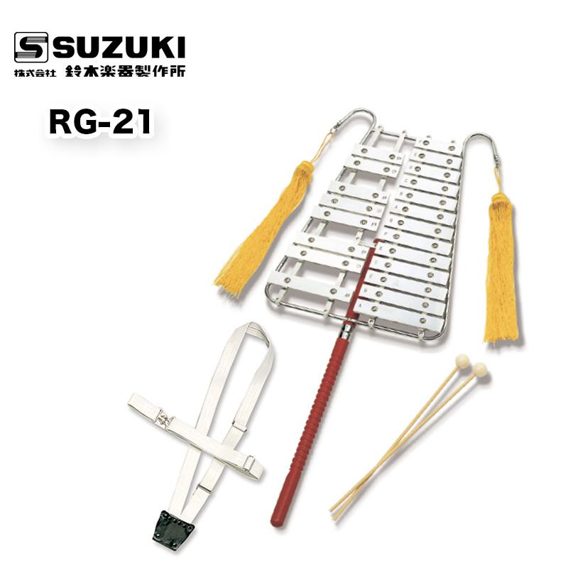 リラグロッケン RG-21 スズキ(SUZUKI) マーチング用 21音 鉄琴 幼児~小中学用 マーチング パレード 用品