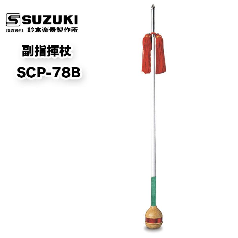 副指揮杖 SCP-78B スズキ(SUZUKI) 幼児用 マーチング 副指揮杖 パレード SCP-78B 用品 幼児用, 富士山と名前の詩:a3bb96d0 --- officewill.xsrv.jp