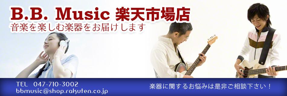 B.B. Music 楽天市場店:B.B. Musicで音楽を楽しむ楽器選びを!