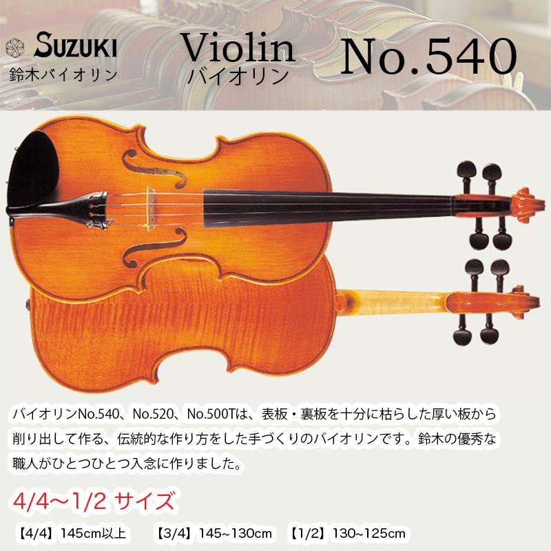 鈴木バイオリン ヴァイオリン No.540 4/4,3/4,1/2サイズ スズキバイオリン SUZUKI Violin 送料無料