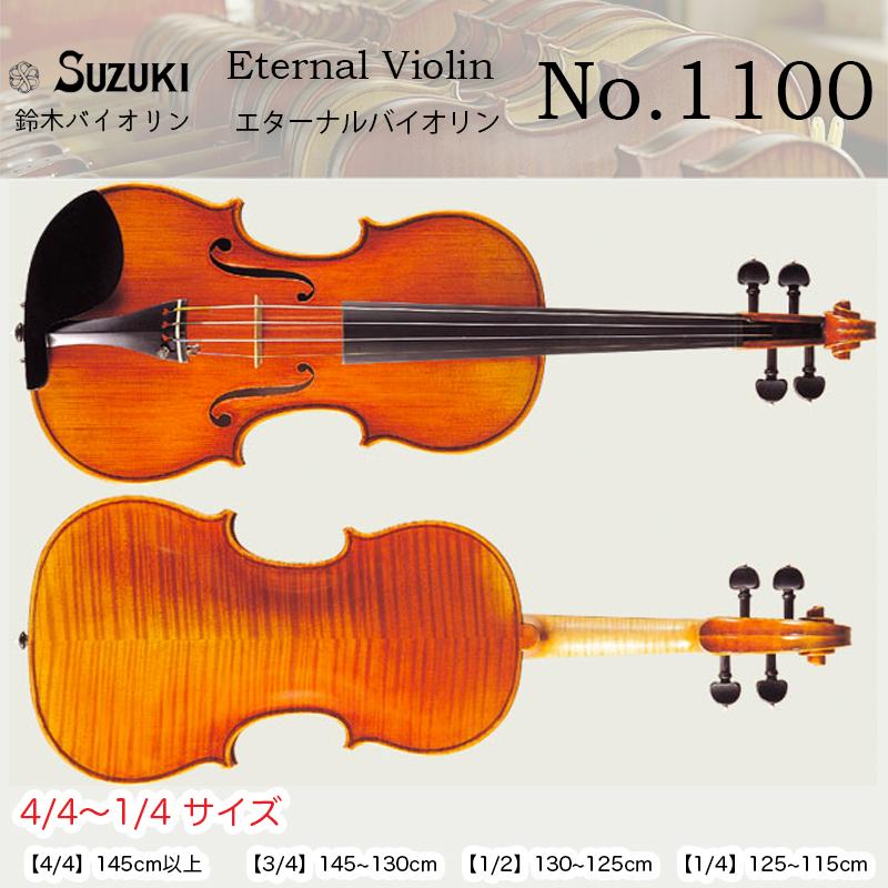スズキバイオリン SUZUKI 鈴木バイオリン Eternal エターナル・ヴァイオリン 4/4,3/4,1/2,1/4サイズ 送料無料 No.1100 Violin