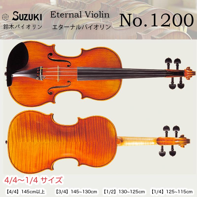 鈴木バイオリン エターナル・ヴァイオリン No.1200 4/4,3/4,1/2,1/4サイズ スズキバイオリン SUZUKI Eternal Violin 送料無料