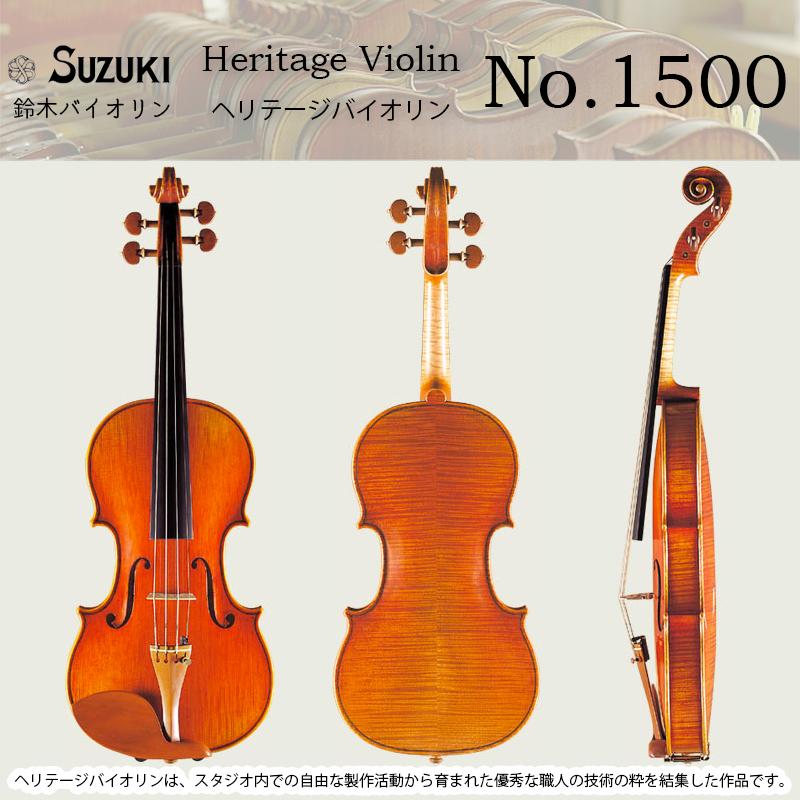 鈴木バイオリン ヘリテージ・ヴァイオリン No.1500 スズキバイオリン SUZUKI Heritage Violin 送料無料