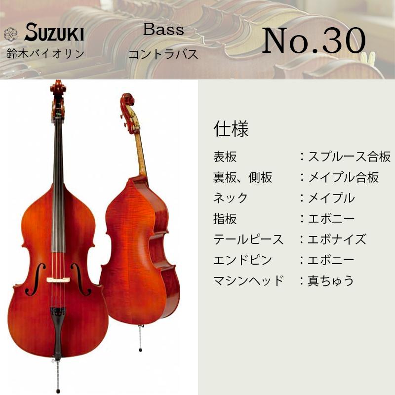 鈴木バイオリン コントラバス No.30 スズキバイオリン SUZUKI Bass ウッドベース