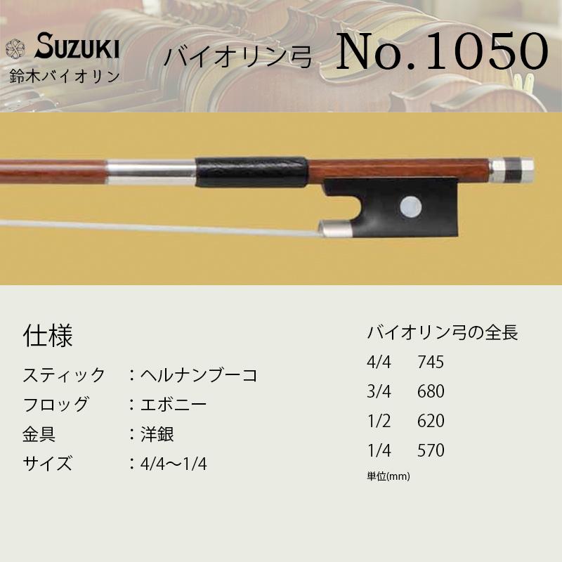 鈴木バイオリン ヴァイオリン 弓 No.1050 スズキバイオリン SUZUKI サイズ4/4~1/4 送料無料