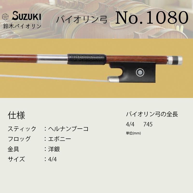 鈴木バイオリン ヴァイオリン 弓 No.1080 スズキバイオリン SUZUKI サイズ4/4 送料無料