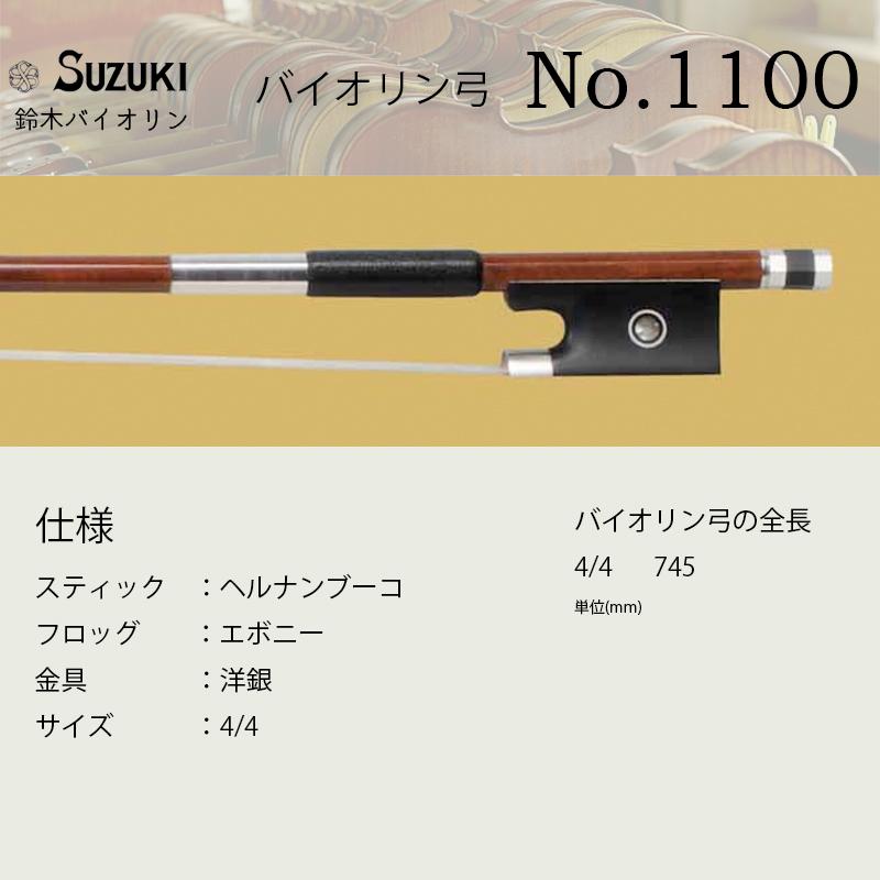 鈴木バイオリン ヴァイオリン 弓 No.1100 スズキバイオリン SUZUKI サイズ4/4 送料無料