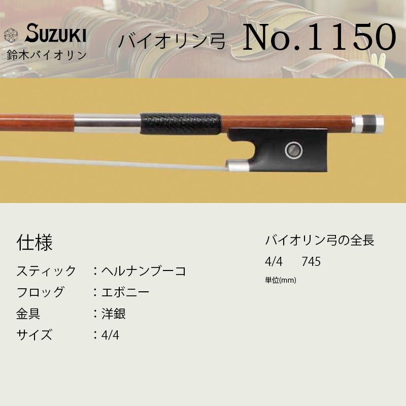 鈴木バイオリン ヴァイオリン 弓 No.1150 スズキバイオリン SUZUKI サイズ4/4 送料無料