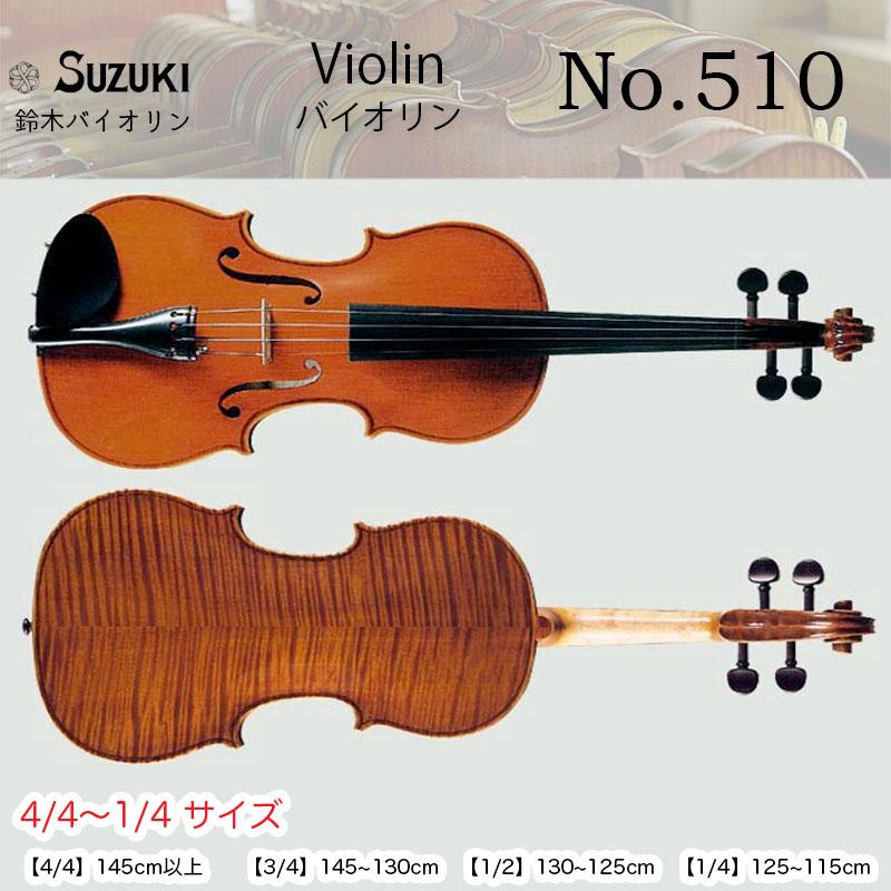 鈴木バイオリン ヴァイオリン No.510 4/4,3/4,1/2,1/4サイズ スズキバイオリン SUZUKI Violin 送料無料