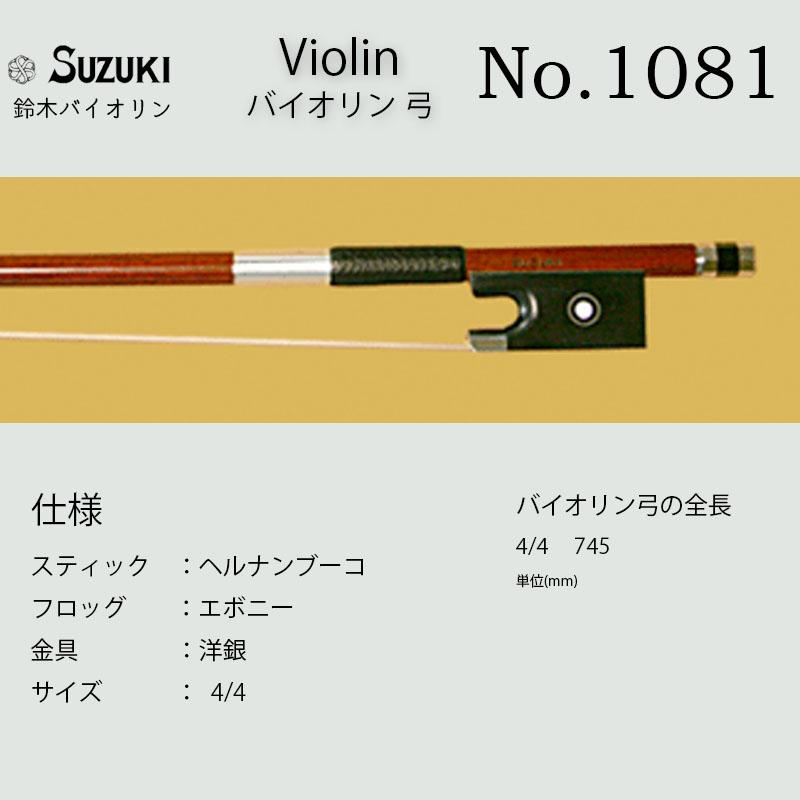 鈴木バイオリン ヴァイオリン 弓 No.1081 スズキバイオリン SUZUKI サイズ4/4 送料無料