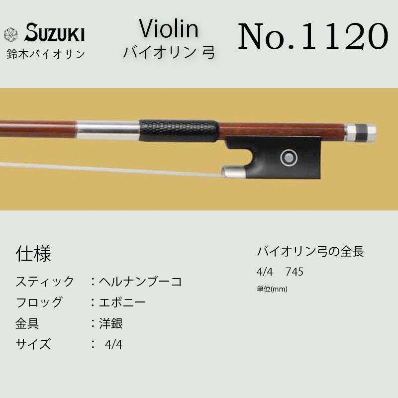 鈴木バイオリン ヴァイオリン 弓 No.1120スズキバイオリン SUZUKI サイズ4/4 送料無料