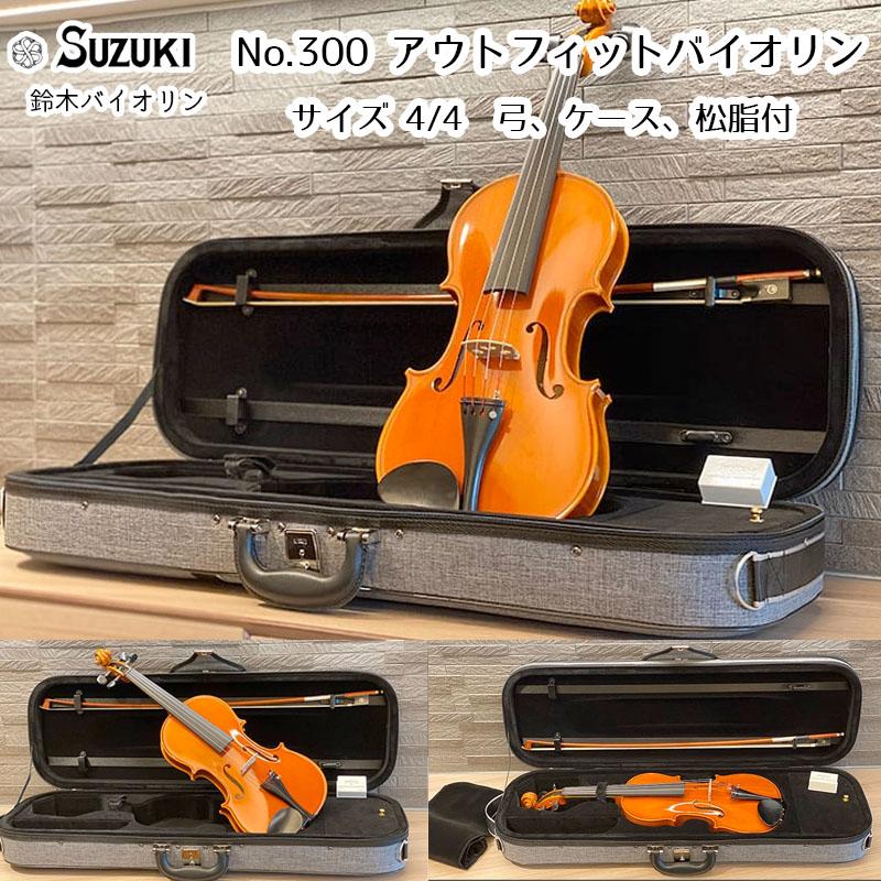 鈴木バイオリン アウトフィット ヴァイオリン No.300 4/4(145以上)サイズ スズキバイオリン ケース・弓・松ヤニ付き SUZUKI Violin Outfit 送料無料