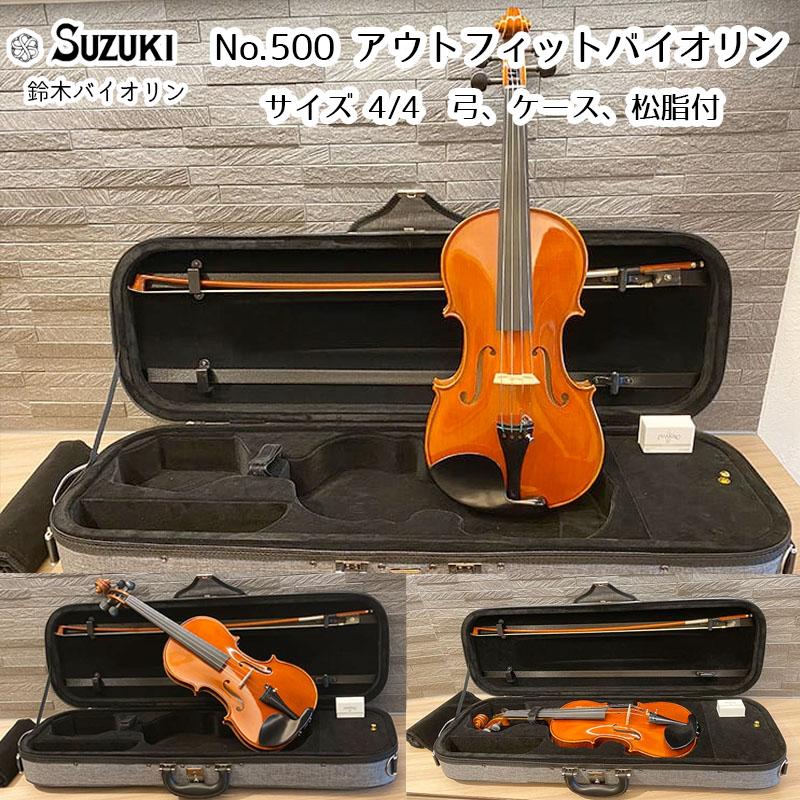 鈴木バイオリン アウトフィット ヴァイオリン No.500 4/4(145以上)サイズ スズキバイオリン ケース・弓・松ヤニ付き SUZUKI Violin Outfit 送料無料