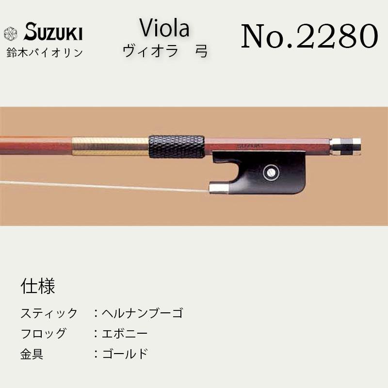 鈴木バイオリン ビオラ弓 No.2280 スティック:ヘルナンブーゴ フロッグ:エボニー 金具:ゴールド