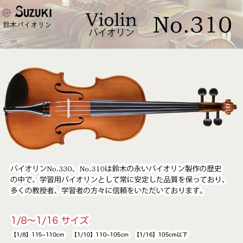 鈴木バイオリン 送料無料 ヴァイオリン No.310 子供用 1/8,1/10,1/16サイズ No.310 鈴木バイオリン スズキバイオリン SUZUKI Violin 送料無料, Lives:8c6d04a8 --- officewill.xsrv.jp