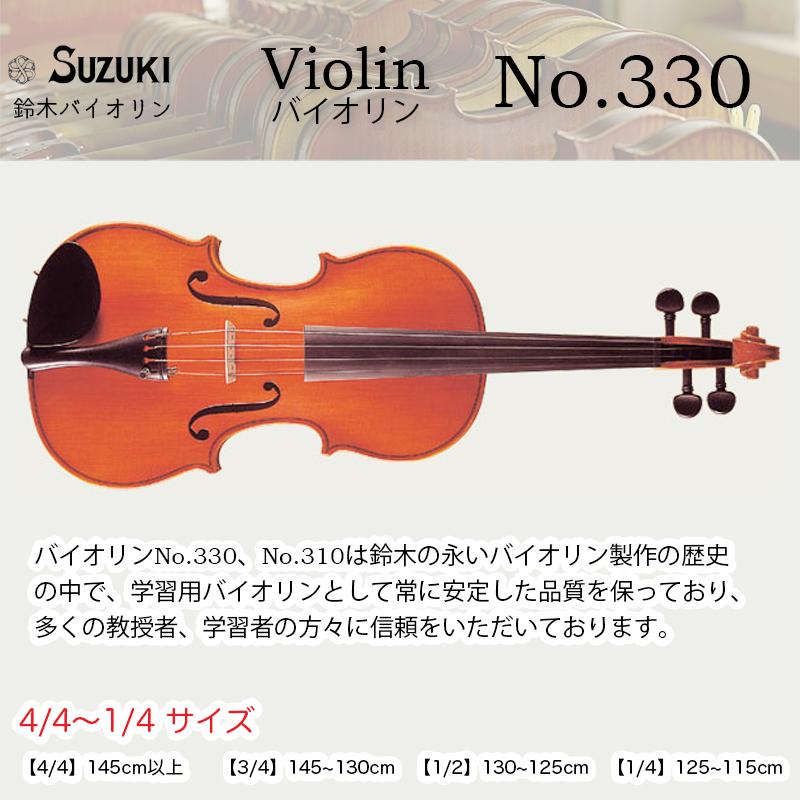 鈴木バイオリン ヴァイオリン No.330 4/4,3/4,1/2,1/4サイズ スズキバイオリン SUZUKI Violin 送料無料