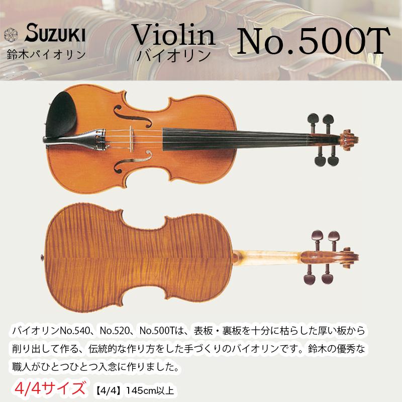 鈴木バイオリン ヴァイオリン No.500T 4/4サイズ スズキバイオリン SUZUKI Violin 送料無料