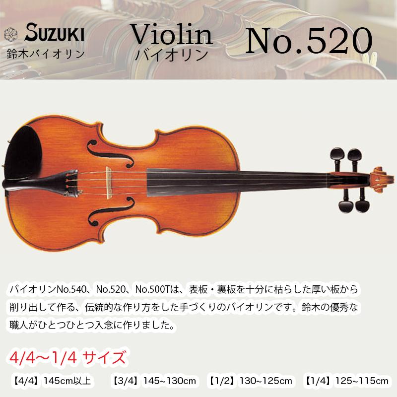 鈴木バイオリン ヴァイオリン No.520 4/4,3/4,1/2,1/4サイズ スズキバイオリン SUZUKI Violin 送料無料