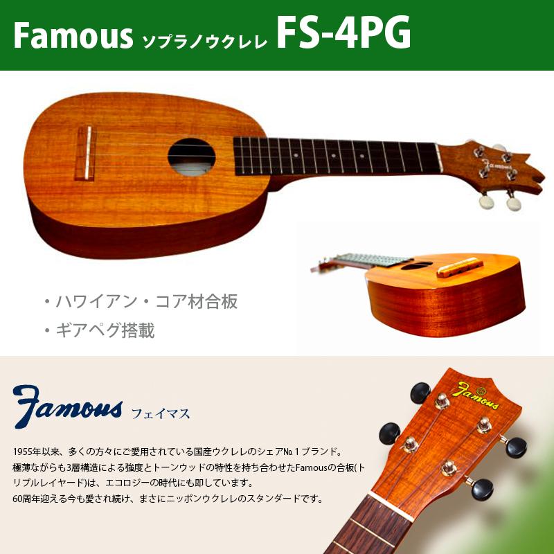 ウクレレ フェイマス(famous) FS-4PG | ソプラノウクレレ パイナップル型 ハワイアン・コア材合板 15フレット ギアペグ搭載