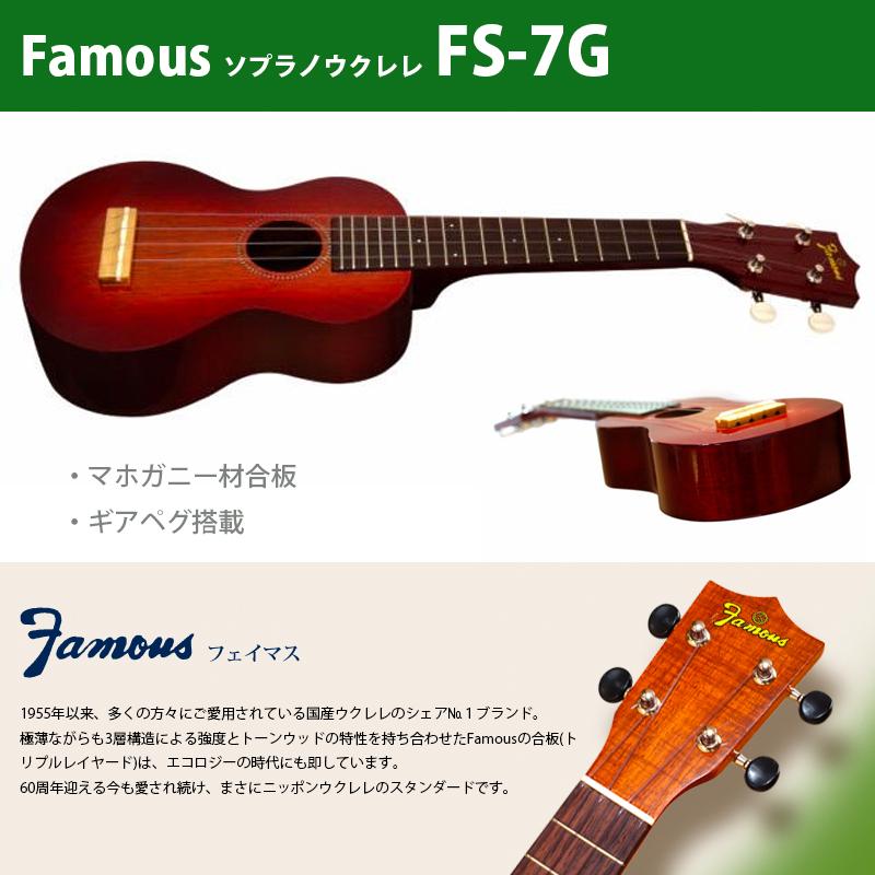 ウクレレ フェイマス(famous) FS-7G | ソプラノウクレレ FS-7G マホガニー材合板 ギアペグ搭載 17フレット | ギアペグ搭載, こどもの森 e-shop メーカー直営:fb713bc9 --- itxassou.fr