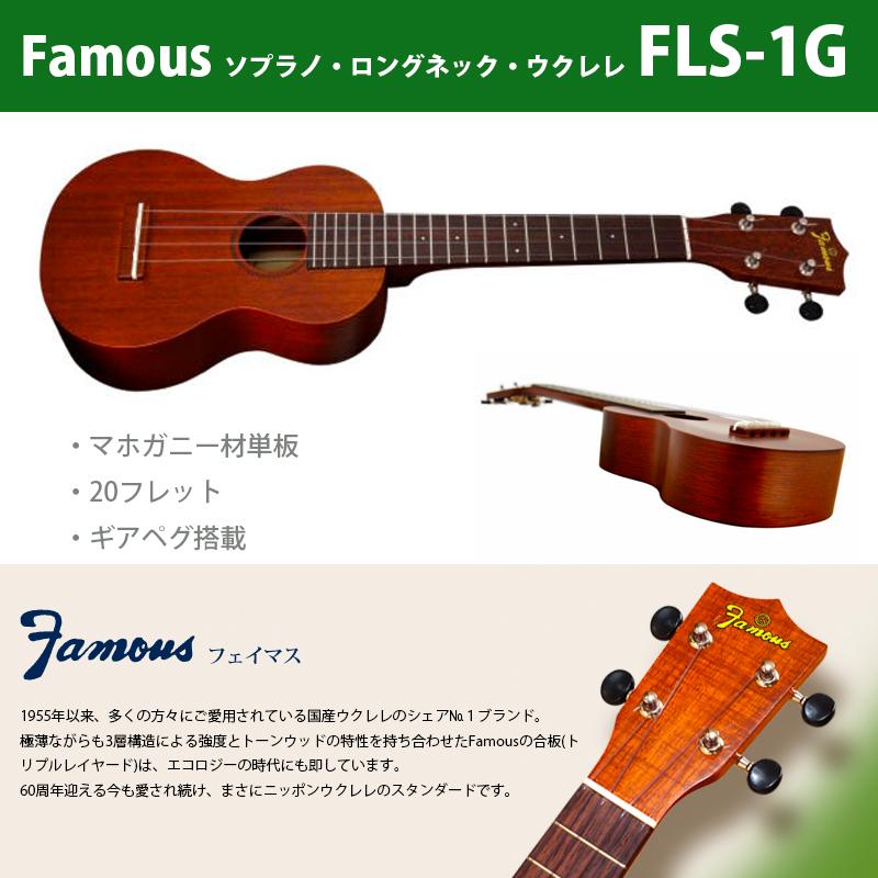 ウクレレ フェイマス(famous) FLS-1G | ソプラノウクレレ ロングネック マホガニー材単板 ソプラノボディ/コンサートスケールネック ギアペグ搭載