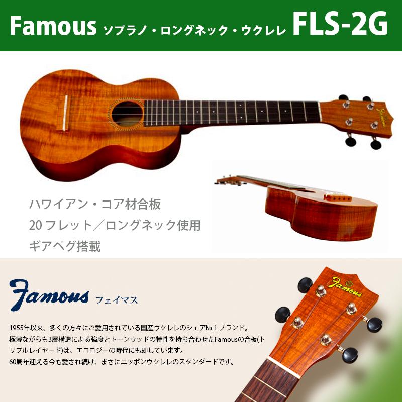ウクレレ フェイマス(famous) FLS-2G | ソプラノウクレレ ロングネック ハワイアンコア材合板 ソプラノボディ/コンサートスケールネック ギアペグ搭載