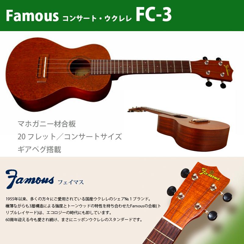 ウクレレ フェイマス(famous) FC-3 | コンサートウクレレ マホガニー材合板 コンサートサイズ 20フレット ギアペグ搭載