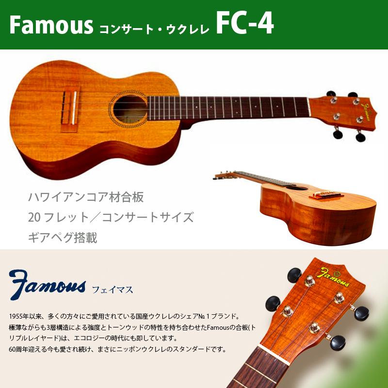 ウクレレ フェイマス(famous) FC-4   コンサートウクレレ ハワイアン・コア材合板 コンサートサイズ 20フレット ギアペグ搭載