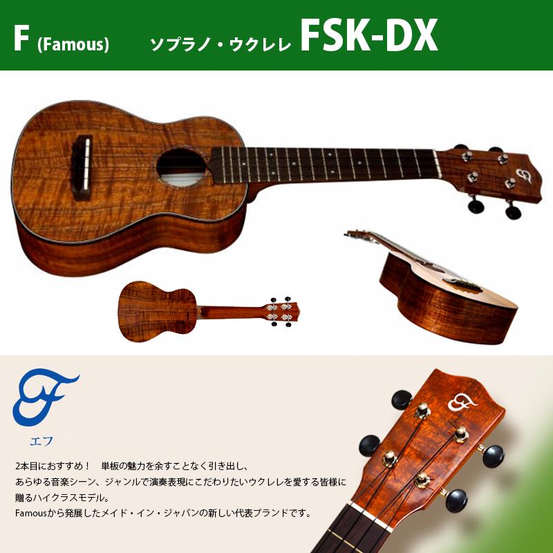 ウクレレ F(フェイマス) FSK-DX | ソプラノ・ウクレレ ボディ:ハワイアン・コア材単板 ネック:マホガニー材(17フレット) ローズウッド指板