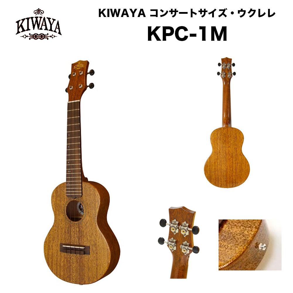 ウクレレ キワヤ (KIWAYA) KPC-1M コンサートサイズ   コンサートウクレレ アフリカンマホガニー単板  指板:ローズウッド(14Fジョイント/18F)