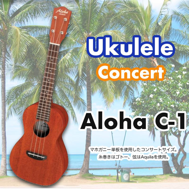 ウクレレ Aloha C-1 コンサートウクレレ アロハ C1 マホガニー単板 送料無料