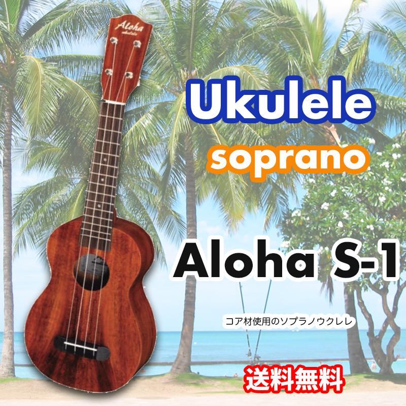 ウクレレ Aloha S-1 ソプラノウクレレ アロハ S1 コア材合板 送料無料