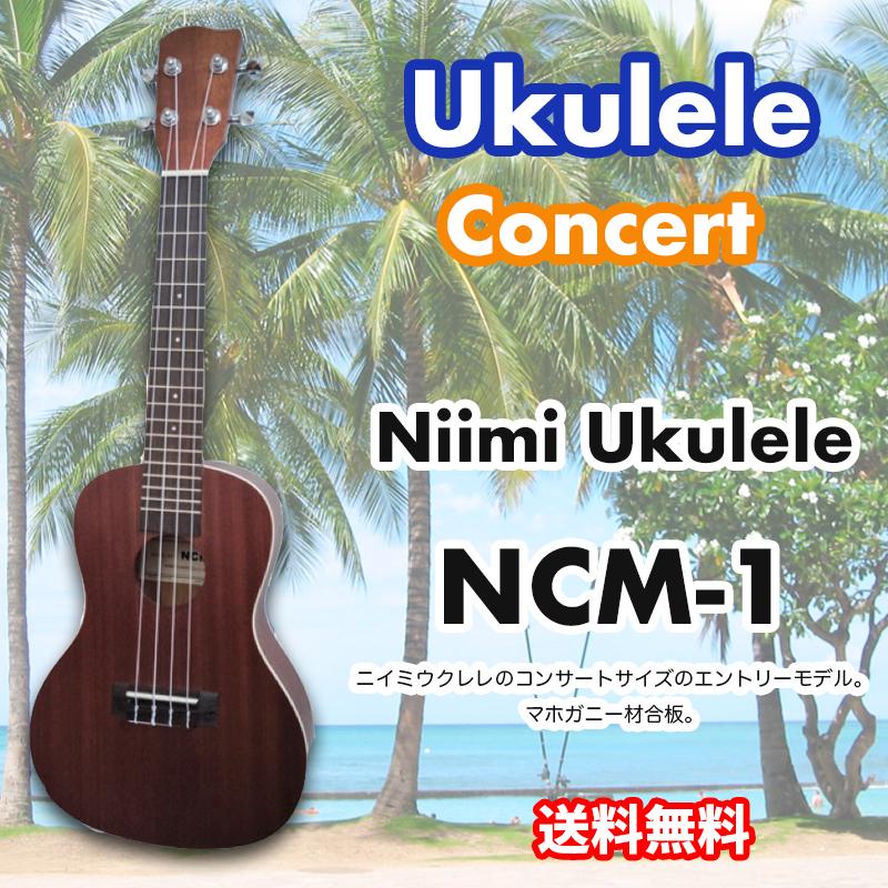 ウクレレ Niimi Ukulele NCM-1 コンサートウクレレ ニイミ ウクレレ NCM1 マホガニー合板 送料無料