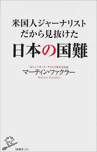 国内正規総代理店アイテム 定番キャンバス 米国人ジャーナリストだから見抜けた日本の国難
