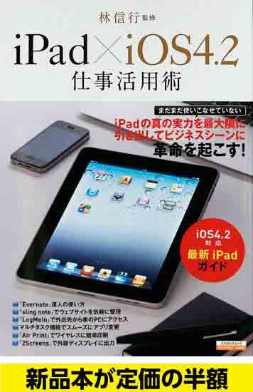 新品 iPad×iOS4.2仕事活用術 林 往復送料無料 信行 ビジネス バーゲン本 今だけスーパーセール限定 バーゲンブック アイフォン モバイル