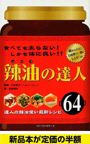 新品 辣油の達人 健康 レシピ バーゲンブック 売り込み トレンド ラー油 調味料 バーゲン本