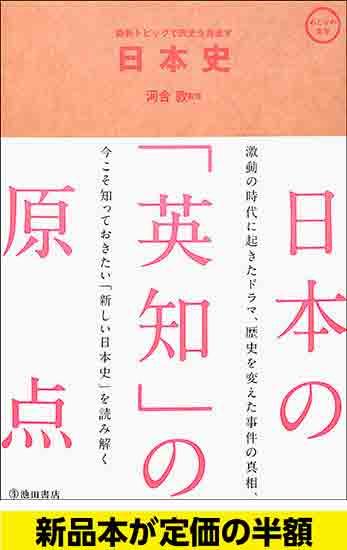 新品本 半額 最新トピックで歴史を見直す日本史 バーゲン本 おとなの実学 ☆送料無料☆ 爆安プライス 当日発送可能 バーゲンブック