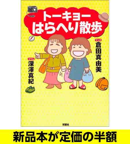 新品本 売買 半額 トーキョーはらへり散歩 東京 食レポ バーゲンブック 最安値 グルメ バーゲン本