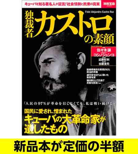 新品本のバーゲンブックです 古本 中古本ではありません 独裁者カストロの素顔 バーゲン本 歴史 バーゲンブック 激安通販 2020 新作