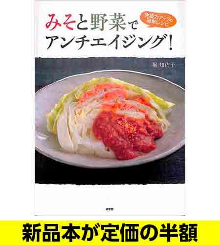 新品本のバーゲンブックです 古本 中古本ではありません みそと野菜でアンチエイジング レシピ バーゲンブック 美容 安い 料理 バーゲン本 店内限界値引き中&セルフラッピング無料